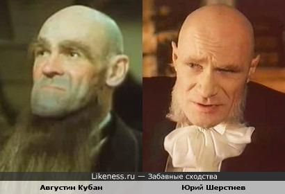Актёры Августин Кубан и Юрий Шерстнев ( за то какие типажи...)