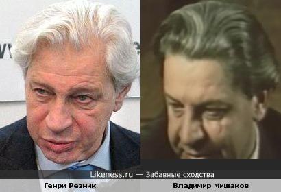 Адвокат Генри Резник и актёр Владимир Мишаков