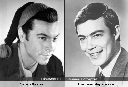 Актёры Николай Мерзликин и Марио Ланца