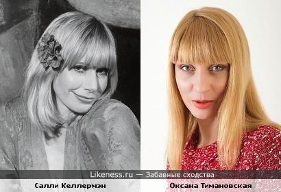 Актрисы Оксана Тимановская и Салли Келлермэн
