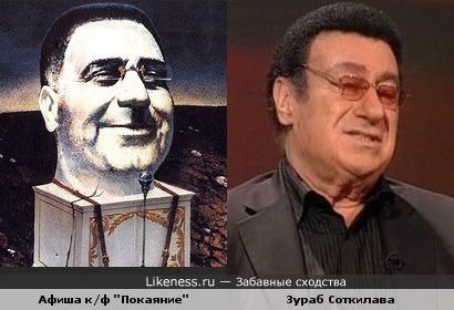 """Афиша к/ф """"Покаяние"""" и певец Зураб Соткилава"""