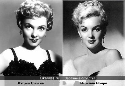 Певица Кэтрин Грэйсон и актриса Мэрилин Монро