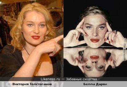 Актрисы Белла Дарви и Виктория Толстоганова
