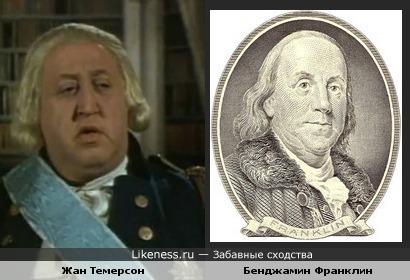 Жан Темерсон в образе и Бенджамин Франклин на стодолларовой купюре
