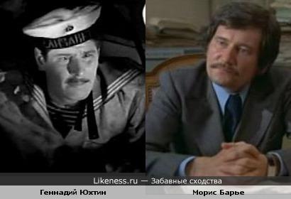 Актёры Морис Барье и Геннадий Юхтин ( в образе..)