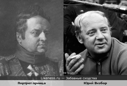 Бард Юрий Визбор и Портрет принца Александра Вюртембергского.
