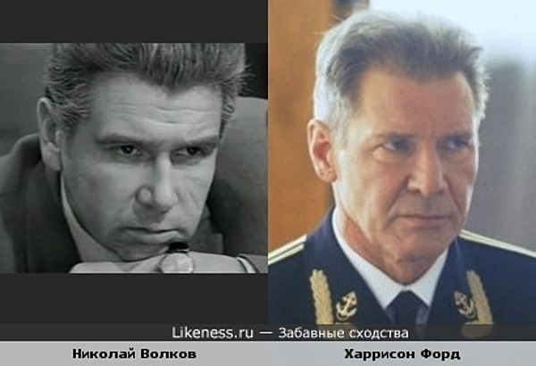 Актёры Николай Волков и Харрисон Форд в к/ф К-19