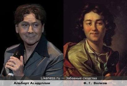 Портрет актера Ф. Г. Волкова и певец Альберт Асадуллин