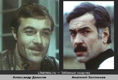 Александр Денисов и Анатолий Хостикоев