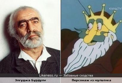 Актёр Элгуджа Бурдули и морской царь из м/ф «В синем море, в белой пене…»