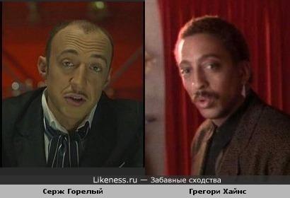 Актёр Грегори Хайнс и «резидент» шоу «Комеди клаб» Серж Горелый