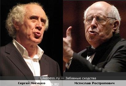 Актёр Сергей Мигицко и музыкант Мстислав Ростропович