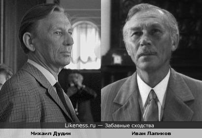 Поэт Михаил Дудин и актёр Иван Лапиков