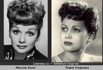 Актрисы Лидия Смирнова и Люсиль Болл