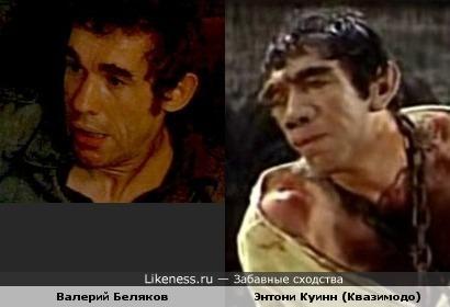Актёры Энтони Куинн (Квазимодо) и Валерий Беляков
