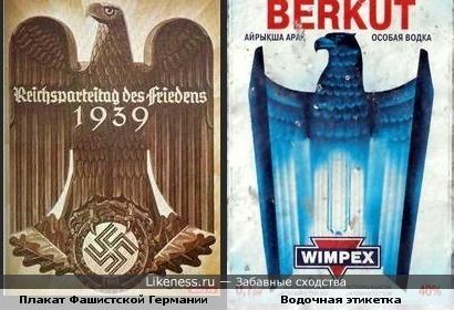 Водочная этикетка ( производства Казахстана) и Плакат времён Фашистской Германии.... УВЫ! Как коротка оказывается память....