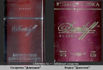 """Выпил и закурил.... сигареты """"Давыдов"""" и водка """"Данилов"""""""
