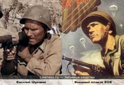 """Василий Шукшин в к/ф """"Они сражались за Родину"""" и персонаж с американского плаката ВОВ."""