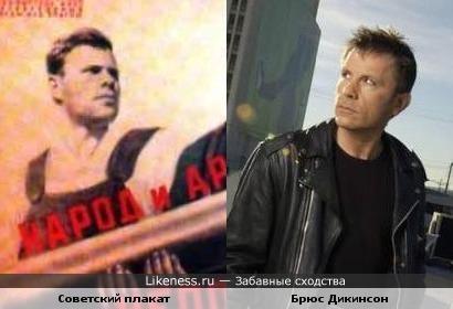 Герой Советского плаката и вокалист IRON MAIDEN Брюс Дикинсон