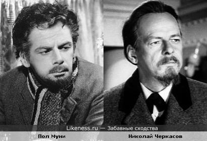 Актёры Пол Муни и Николай Черкасов