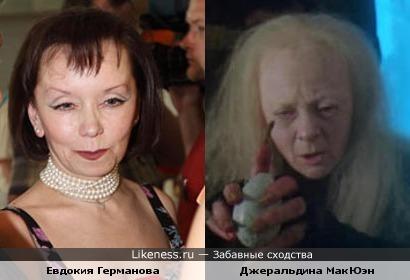 Актриса Евдокия Германова и персонаж к/ф Робин Гуд: Принц воров