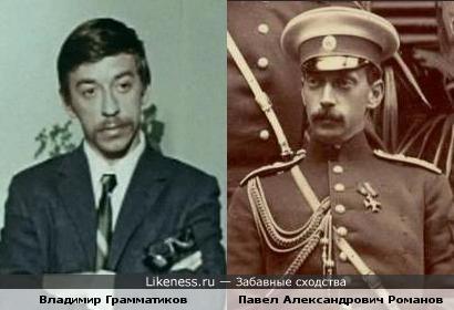 Актёр Владимир Грамматиков и Великий князь Павел Александрович Романов