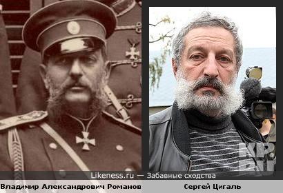 Художник Сергей Цигаль и Великий князь Владимир Александрович Романов