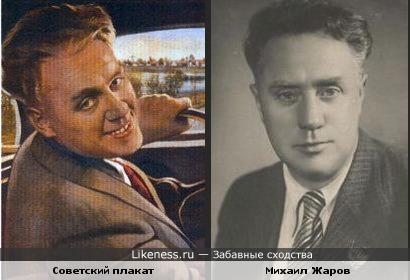 Актёр Михаил Жаров и персонаж Советского Плаката