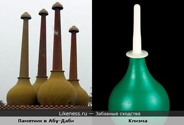 Памятник четырём клизмам.. ( памятник находится в конце дорожной развязки в Абу-Даби.. очень напомнил один медицинский инвентарь