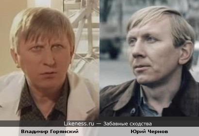 Актёры Юрий Чернов и Владимир Горянский