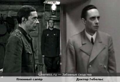"""Если верить авторам фильма """"Освобождение"""", то доктор Гебельс попал в плен Красной Армии под Курской дугой... ( ещё в 1 серии)"""