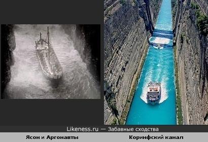 Скорее всего Ясон в путешествии за Золотым Руном переплывал через раздвигающиеся Симплегадские скалы в Коринфском канале