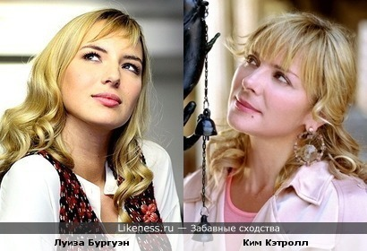 Актрисы Луиза Бургуэн и Ким Кэтролл