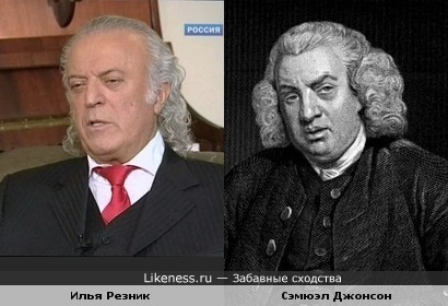 Два поэта..... Сэмюэл Джонсон и Илья Резник