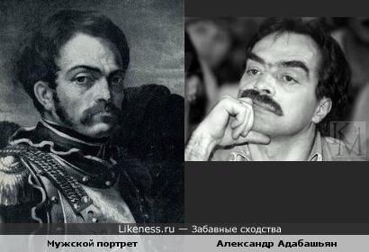 Актёр Александр Адабашьян и мужчина на старинном портрете