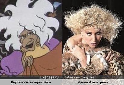 Персонаж из мультика и певица Ирина Аллегрова