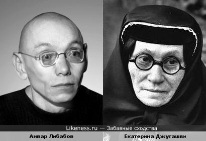 Мать И.В. Сталина Екатерина Джугашвили и лицедей Анвар Либабов