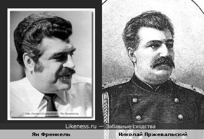 Географ и исследователь Николай Пржевальский и композитор Ян Френкель
