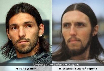 """Футболист Мигель Данни и """"Псевдохристос"""" Виссарион (Сергей Тороп)"""