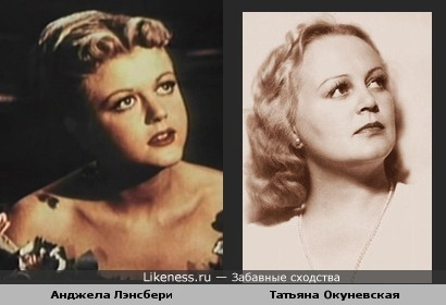 Актрисы Анджела Лэнсбери и Татьяна Окуневская