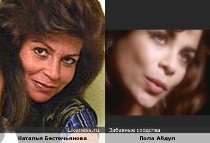 Фигуристка Наталья Бестемьянова и певица Пола Абдул