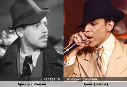 """Актёр Аркадий Райкин ( к/ф """"Валерий Чкалов"""") и певец Принс (Принс)"""