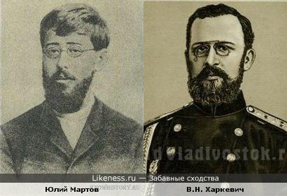 Революционер Юлий Мартов и генерал-лейтенант В.Н. Харкевич