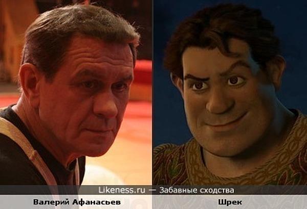 Прообраз Шрека срисовали с актёра Валерия Афанасьева