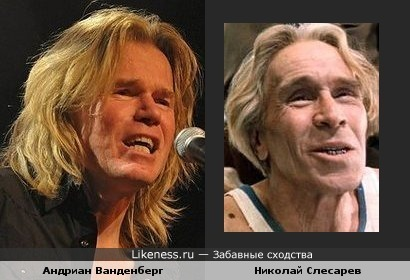 Гитарист Андриан Ванденберг ( Whitesnake) и актёр Николай Слесарев