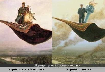 "Картина В.М. Васнецова ""Ковёр-самолёт"" и Сандоу Бирка ""Президентская мечта"""