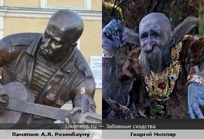 Георгий Милляр в образе Чудо-Юдо и Памятник А.Я. Розенбауму