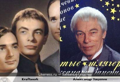 В далёкой молодости композитор Александр Зацепин был участником группы Kraftwerk