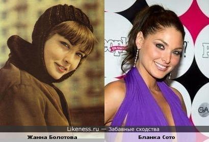 Актрисы Бланка Сото и Жанна Болотова (в молодости)