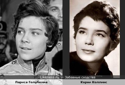 Актрисы Лариса Голубкина и Корни Коллинс